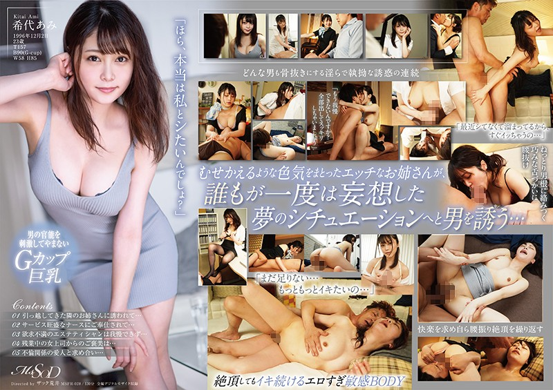 MSFH-028 japanese porn videos I Want To Be Tempted By This Girl. Ami Kitai