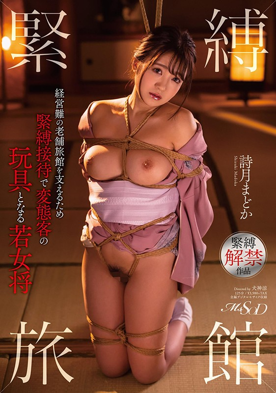 MSFH-038 S&M Inn – Traditional Inn Owner In Debt Offers Sensual Services To Support Her Business Madoka Shizuki