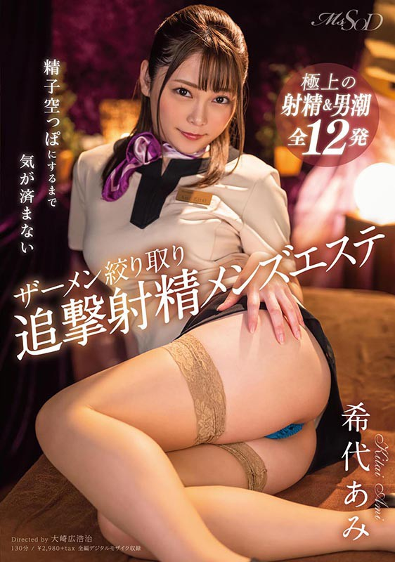 MSFH-047 Follow-Up Ejaculation Action At The Men's Massage Parlor, Where They Won't Be Satisfied Until They Milk You Of Every Last Drop Of Semen And Empty Your Balls Dry Ami Kitai