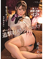Follow-Up Ejaculation Action At The Men's Massage Parlor, Where They Won't Be Satisfied Until They Milk You Of Every Last Drop Of Semen And Empty Your Balls Dry Ami Kitai Download