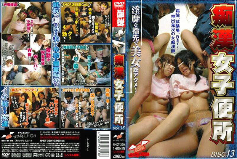 NHDT-399 Molesters in the Girls Bathrooms vol. 13 - Urination, Slut, Nymphomaniac, Lesbian, Groping