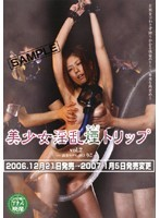 Beautiful Girl's Obscene Smoke Trip vol. 2 下載
