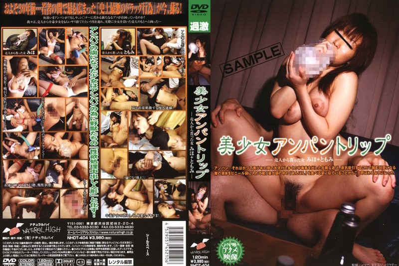 NHDT-404 Small Beautiful Woman Bean Bread Trip - Threesome / Foursome, Substance Use, Ropes & Ties, Creampie, Beautiful Girl