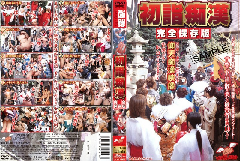 NHDT-408 First Time Rape Completely Preserved Edition - Reluctant, Object Insertion, KIMONO, Groping, Compilation