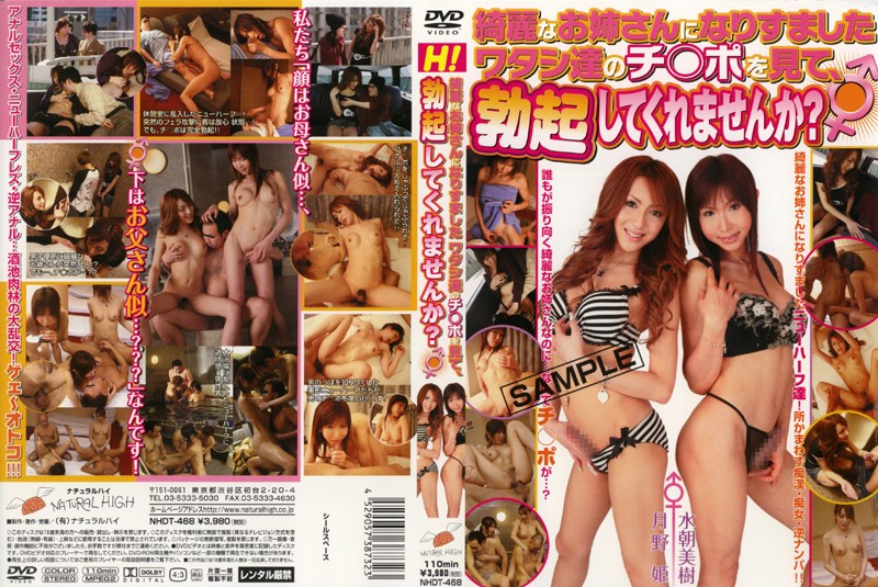 (1nhdt00468)[NHDT-468] Beautiful Older Sister. Won't you boys look at me and get an erection? Download