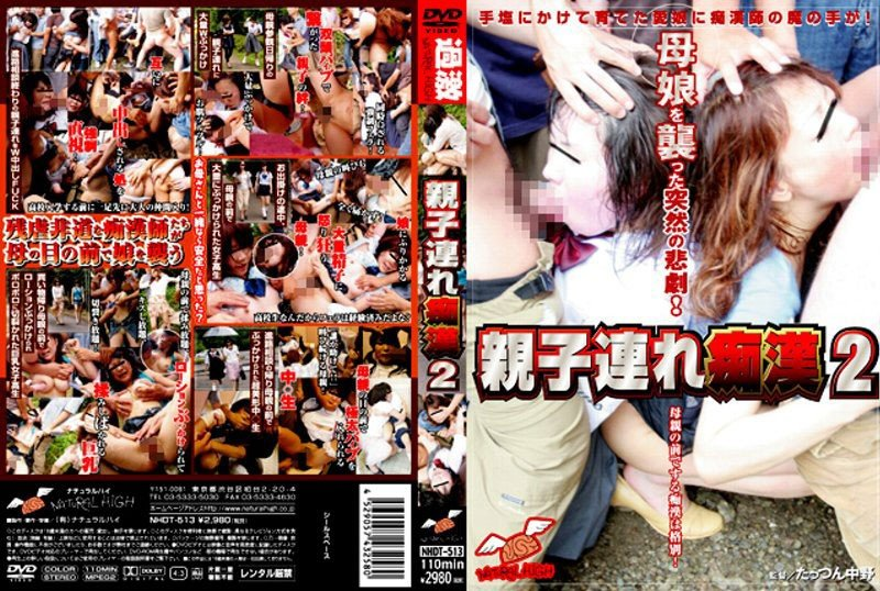 NHDT-513 Parent-Child Accompanied Pervert 2 - Schoolgirl, Reluctant, Mature Woman, Groping, Creampie