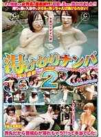 Picking Up Girls in the Bath House 2 下載