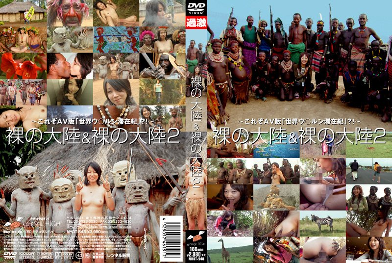 NHDT-548 free jav porn Naked Continent & Naked Continent 2