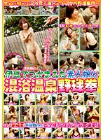 Amateur Girls Picked up at Izu: Hard Pounding at a Japanese Spa! Download