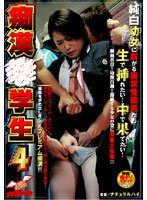 Molester Barely Legal Students 4 Download