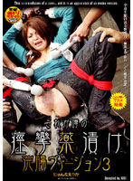 Addicted to Squirting Enema Version 3 下載