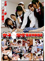 H*gh School Student Girls Work Experience Facility - Care Giving Therapist Edition - Download