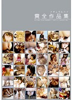 Natural High Shit Complete Collection Download