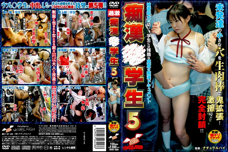 NHDT-666 Molester Barely Legal Students 5 - Reluctant, Groping, Digital Mosaic, Creampie