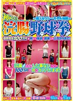 First Rock, Paper, Scissors Enema Game -Playing Against New Recruit Sexy Models Download