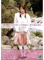 Lolita G-cup Honey In Kid's Clothes is Shy Outside at Hot Spring Aimi Sakamoto  下載
