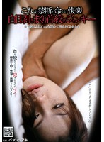 This Is The Forbidden Life Risking Pleasure. Eyes Rolled Back The Strangulation Junky! Download