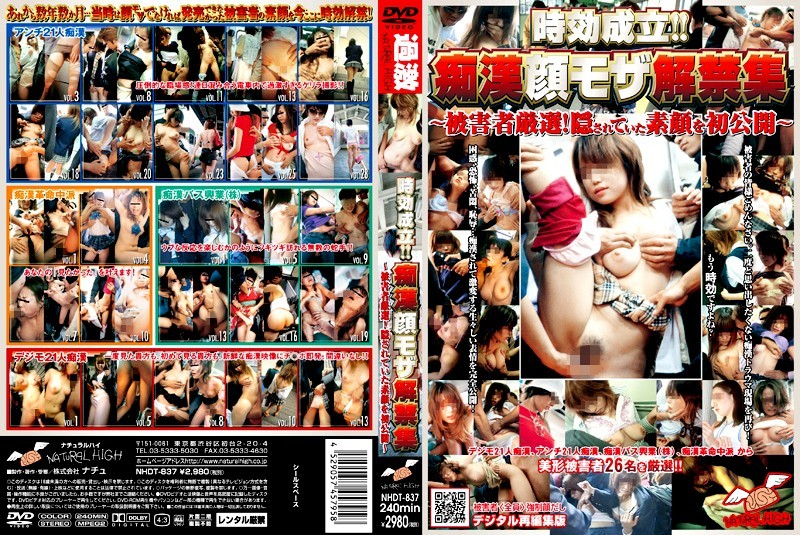 NHDT-837 No Face Mosaics! Molestastic! - Specially Picked Girls with Best Molestation and Rape! - - Uniform, Threesome / Foursome, KIMONO, Groping