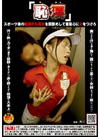 Perverted ~ Healthy Beautiful Woman Gets Licked Up After Sports Burning with Shame 下載