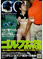 Golf Club College Girl - Going To A Golf-Themed Mixer To Bang Some Classy Amateur Girls - 下載