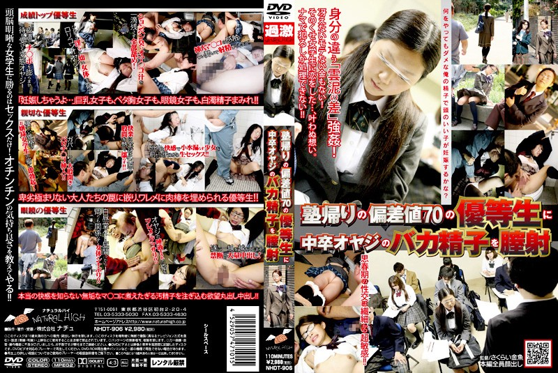 NHDT-906 Inseminating The Sperm Of A Junior High Graduate Dumb Old Man Into The Pussy Of An Honor Student With A Deviation Score Of 70 On Her Way Home From Cram School - Variety, Threesome / Foursome, Schoolgirl, Fingering