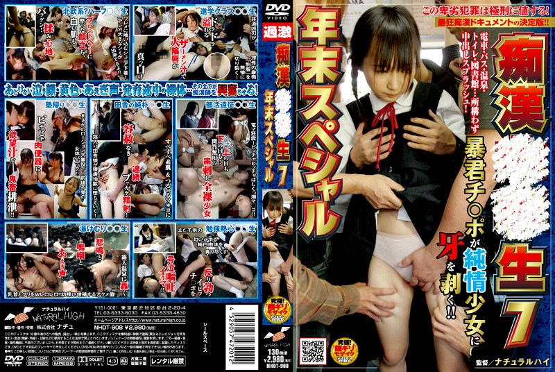 NHDT-908 Student Molesters 7 End-of-the-Year Special - Uniform, Groping, Digital Mosaic, Creampie