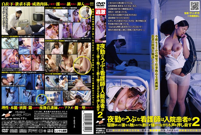 NHDT-919 porn japan Nurses Assaulting Patients As They Sleep At Night 2