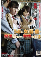 A Na?ve Girl Meets a Train Groper, Sexyness Ensues 3 Download