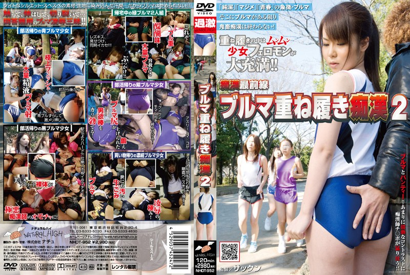 NHDT-952 Gym Shorts Layers Wearing Pervert 2 - Outdoor, Gym Clothes, Groping