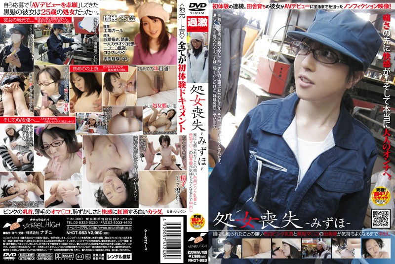 NHDT-953 Lost Virginity - Mizuho - Country Girl With Untouched Light Skin Pink Nipples And A Pure Pussy Gets Pleasured By A Creampie - Virgin, Variety, Threesome / Foursome, Digital Mosaic, Creampie