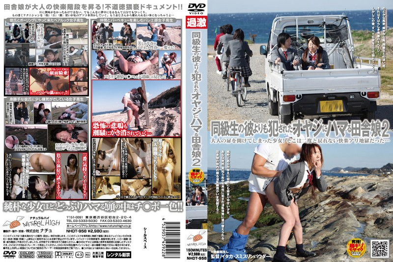 NHDT-958 Country Girl Classmate Fucked by Old Men 2 - Variety, Schoolgirl, Reluctant, Outdoor, Digital Mosaic