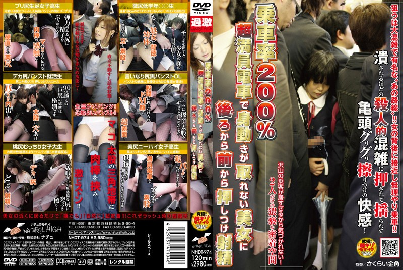 NHDT-974 Vehicle Occupancy 200%, Beautiful Girl Gets Creamed From All Sides In A Totally Packed Train Where No One Can Move - Variety, Schoolgirl, Office Lady, Digital Mosaic