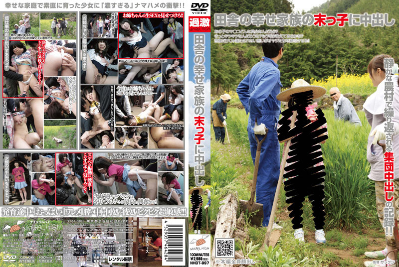 NHDT-997 Youngest Daughter of a Happy Rural Family Creampied - Youthful, Variety, Creampie