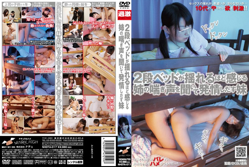 NHDTA-017 jav hd streaming I Feel The Top Bunk Shaking And Hear My Younger Stepsisters Embarassing Voice