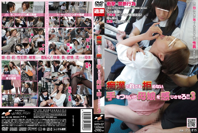 NHDTA-027 Make This Mother-Daughter Couple Love Being Molested!! 3 - Handjob, Groping, Fingering