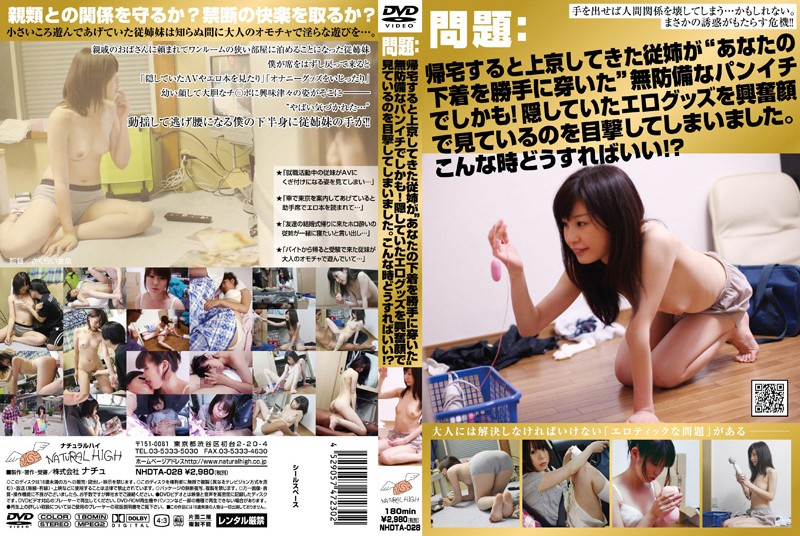 NHDTA-028 Issues: I Came Home To Find My Cousin Rummaging Through My Underwear Wearing Only Her Panties! And She Caught Me Looking Excitedly At My Sex Toys. What Should I Do!? - Variety, SOD / HERO / KMP SALE, Relatives, Fingering, Cowgirl