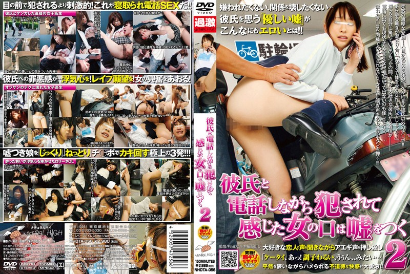 NHDTA-056 Getting Fucked With My Boyfriend On The Phone 2 - Variety, SOD / HERO / KMP SALE, Schoolgirl, Office Lady, Digital Mosaic