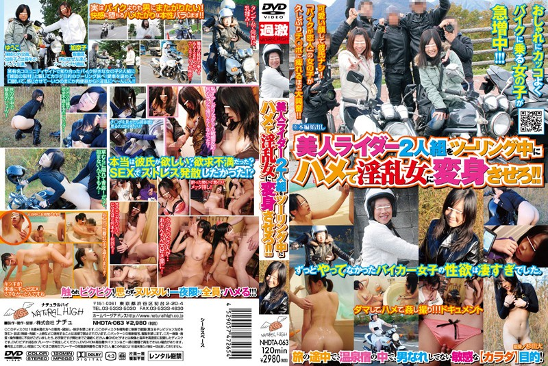NHDTA-063 Female Bikers on a Road Trip Turn into Inadvertent Porn Stars!! - Variety, Threesome / Foursome, SOD / HERO / KMP SALE, Slut, Outdoor