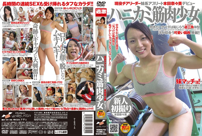 NHDTA-093 Real Life Cheerleader - Little Sister-Like Athlete Nanami Honda 's Debut - Barely Legal Muscular Shy Girl - Vibrator, Swimsuits, Nanami Honda, Muscular, Handjob, Featured Actress, Big Vibrator SOD / HERO / KMP SALE