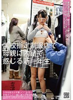 Freshman Gets Sensuous At School Designated Uniform Store Without Her Mom Finding Out. 下載