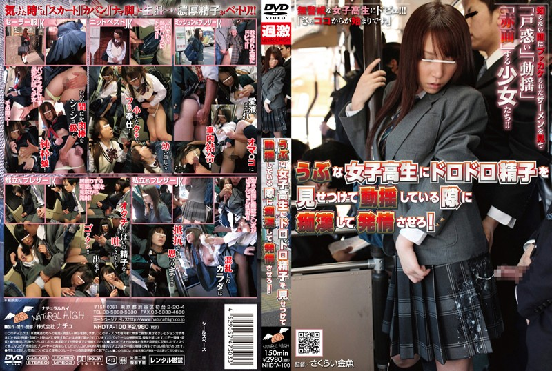 NHDTA-100 Show This Naive Schoolgirl Sticky Sperm And Feel Her Up The Moment She Gets Excited! - SOD / HERO / KMP SALE, Schoolgirl, School Uniform, Groping, Blowjob, Beautiful Girl