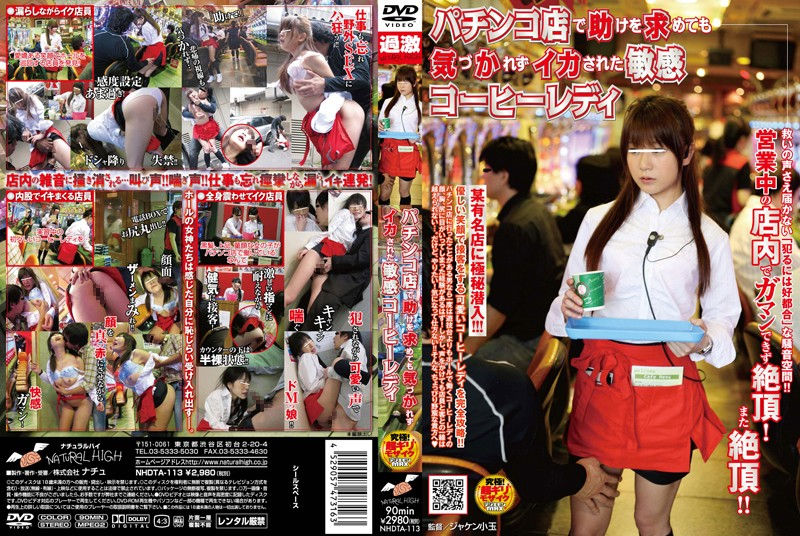 NHDTA-113 Sensitive Coffee Lady At A Pachinko Parlor Whose Cries For Help Go Unheeded As She Is Made To Cum