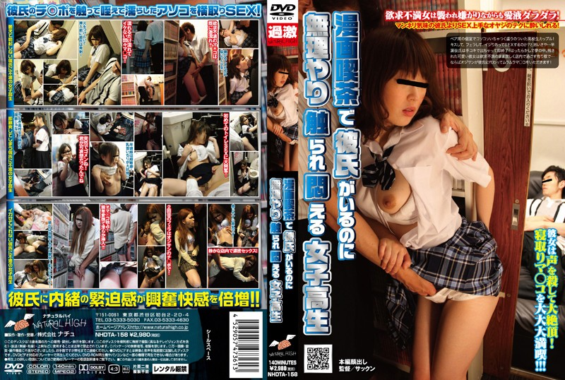 The Schoolgirl Forcefully Touched And In Ecstasy While In A Manga Cafe With Her Boyfriend