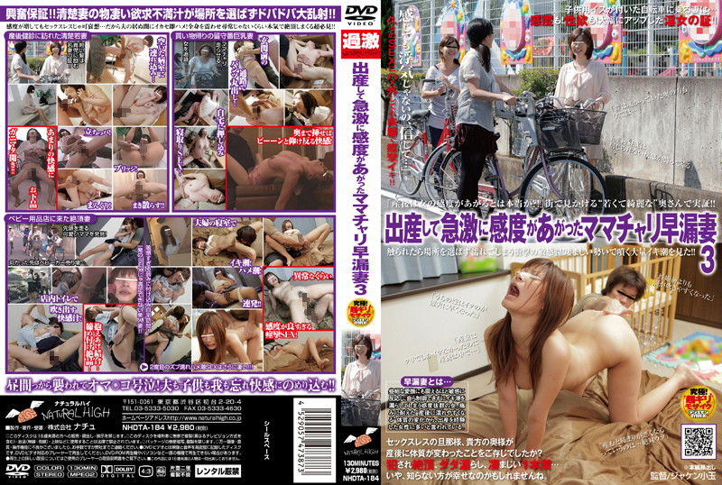 NHDTA-184 jav streaming Super Sensitive! I Even Came On A Bike! 3