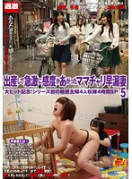 Super Sensitive! I Even Came On A Bike! 5 Hit Special! First for the Series: 4 Housewives in 4 Hours SP Download