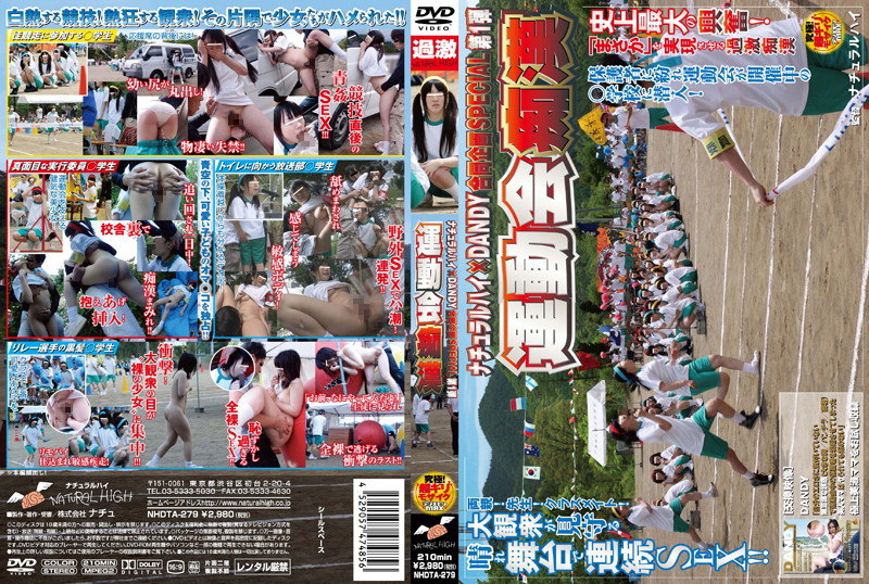 Nhdta-279 Chikan athletic meet first in natural high - DANDY SPECIAL joint planning