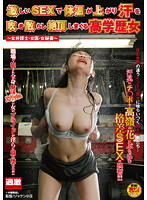 NHDTA-313 ~ Joy Secretary Woman Lawyer Woman - Well-educated Woman To Climax Spree Whiffle Sweat Body Temperature Rises In Violent SEX