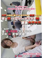 Go Molest a Male College Student in Class! Shaking College Girl Fondles with a Guy's Penis... Download