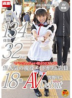 132cm Tall 32 kg Heavy Petite Girl Works at a Maid Cafe! Riko Yukino Makes her Debut on Pornography!