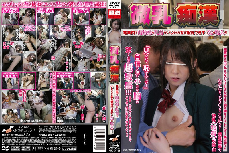 NHDTA-386 Small Breast Molester! The Woman With Sensitive Breasts Cannot Resist Him On The Train! - Small Tits, Shame, School Uniform, Groping